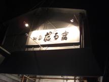 daruma4.jpg