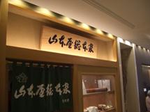 yamamotoya2.jpg